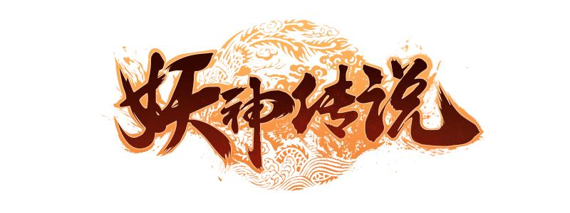 妖神传说logo